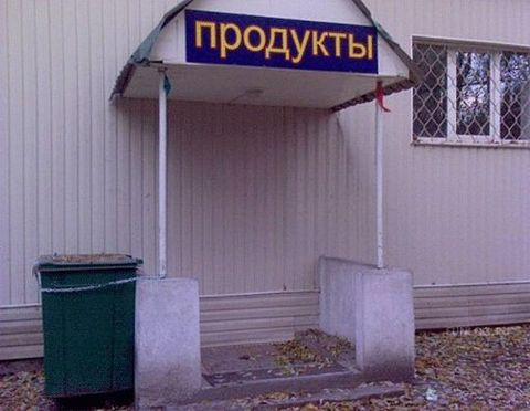 More_bad_russian_construction11